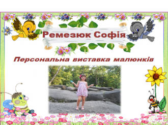 /Files/images/14_nr/starsh_grupi/Ремезюк Софія.png